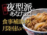 吉野家 118号線会津若松南 [003]のアルバイト情報