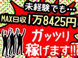 株式会社ユニティー 京橋営業所のアルバイト情報
