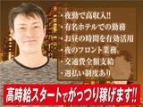 株式会社SANN 北千住エリアのアルバイト情報