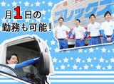 株式会社ブレックス 大阪営業所のアルバイト情報