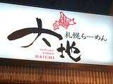 札幌らーめん大地 キャナルシティ博多店のアルバイト情報