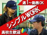 株式会社SLA北日本青森センターのアルバイト情報