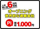 株式会社マックスサポート 八王子支店のアルバイト情報