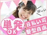 株式会社フルクラム ※船橋エリアのアルバイト情報