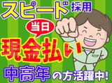 株式会社エヌエー【東支店】のアルバイト情報