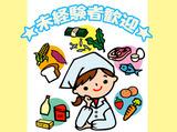 中央食品株式会社 【スマイルコート広田】のアルバイト情報