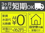 日野自動車株式会社のアルバイト情報