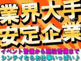 シンテイ警備株式会社 横浜支社 ※旭区エリア/A3203000105のアルバイト情報