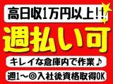 キャリアロード株式会社 広島営業所 ※勤務地:佐伯区五日市港のアルバイト情報