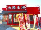 大阪王将 福岡和白店のアルバイト情報