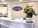 川辺株式会社のアルバイト情報