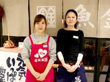 魚金 目黒店のアルバイト情報