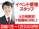 株式会社ソシオOSAKAオフィスのアルバイト情報