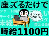 株式会社ヒューマン・ライジンのアルバイト情報