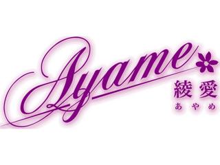 綾愛(アヤメ)/株式会社Fleur-de-lisのアルバイト情報