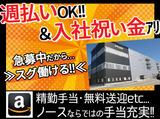 株式会社ノース ※勤務地:小田原市 amazon倉庫のアルバイト情報