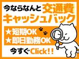 株式会社ディーカナル※勤務地:京急久里浜エリアのアルバイト情報
