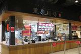 重慶厨房 イオンモール幕張新都心店のアルバイト情報