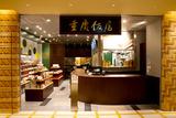 重慶飯店 GIFT&DELL コレド室町店のアルバイト情報