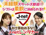 Jネットレンタカー 松本駅前店のアルバイト情報