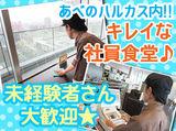 あべのハルカス タワー館店(14階)のアルバイト情報
