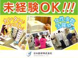 日本創研株式会社 福岡支店 (勤務地:博多区吉塚)のアルバイト情報