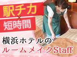 横浜マンダリンホテルのアルバイト情報