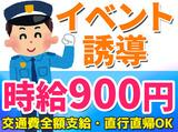 株式会社ビルメン日新のアルバイト情報