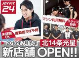 JOYFIT24 北14条光星(仮称) ←7月オープン予定のアルバイト情報