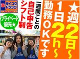 ダイコクドラッグ 黒門市場薬店 (大國藥妝店)のアルバイト情報