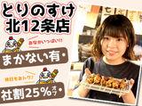 元祖札幌味噌やきとり とりのすけ 北12条店のアルバイト情報