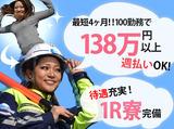 株式会社シンコーハイウェイサービス 千葉営業所(千葉エリア)のアルバイト情報
