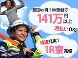 株式会社シンコーハイウェイサービス 横浜町田営業所(相模原エリア)のアルバイト情報