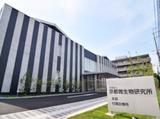 一般社団法人京都微生物研究所のアルバイト情報