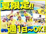 尼崎スポーツの森 ウォーターパーク アマラーゴのアルバイト情報