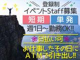 株式会社ヒューマントラスト 仙台支店のアルバイト情報