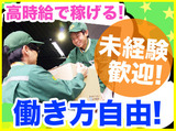 ヤマトホームコンビニエンス株式会社 淀川支店 ※東淀川エリアのアルバイト情報