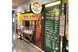 太陽のトマト麺 なんば御堂筋グランドビル支店のアルバイト情報