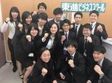株式会社ナガセ 東進ビジネススクール 新宿本部校のアルバイト情報