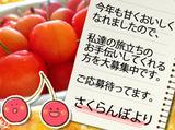 株式会社ジェイエイてんどうフーズのアルバイト情報