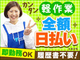 テイケイネクスト株式会社 新宿支店のアルバイト情報