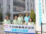 大村商事株式会社 ※勤務地:TMG宗岡中央病院のアルバイト情報