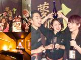 夢酒 -ユメザケ- 新宿三丁目店 ※3月中旬OPENのアルバイト情報