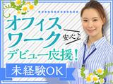 株式会社綜合キャリアオプション  【0101CU0430HA1】のアルバイト情報