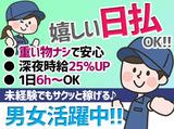 羽田タートルサービス株式会社東北本部営業所のアルバイト情報