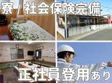 有限会社東菱興業 ※旭エリアのアルバイト情報