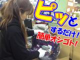 京都通販 物流センターのアルバイト情報