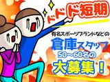 東開物流株式会社 千葉営業所 (勤務地:成田空港エリア)のアルバイト情報