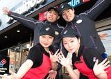 ドミノ・ピザ 左京山駅前店 /X1003017077のアルバイト情報
