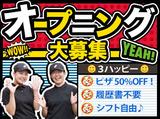 ドミノ・ピザ 箕面牧落店 /A1003017355のアルバイト情報